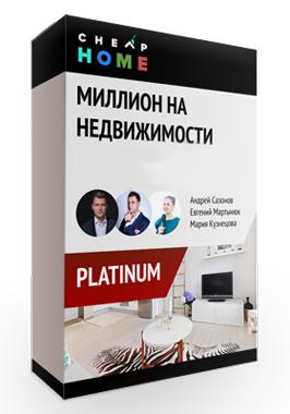 Мастер класс 1 000 000 рублей за месяц с нуля скачать бесплатно торрент