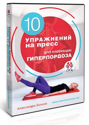 видеокурс 10 упражнений на пресс для коррекции гиперлордоза скачать бесплатно торрент