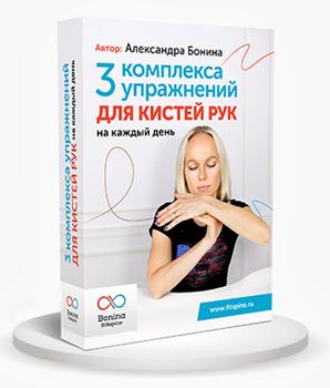 видеокурс 3 комплекса упражнений для кистей рук на каждый день скачать бесплатно торрент
