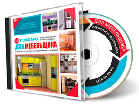 Видеокурс 3D Studio MAX для мебельщика скачать бесплатно торрент