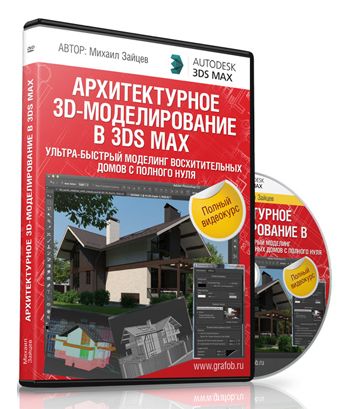 видеокурс Архитектурное 3D-моделирование в 3Ds Max. Ультра-быстрый моделинг домов с нуля скачать бесплатно торрент