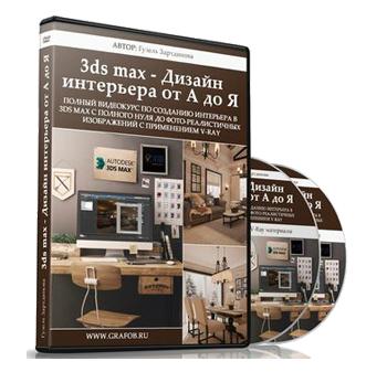 видеокурс 3Ds Max - Дизайн интерьера от А до Я скачать бесплатно торрент