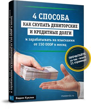 Книга 4 способа как скупать дебиторские и кредитные долги скачать бесплатно торрент