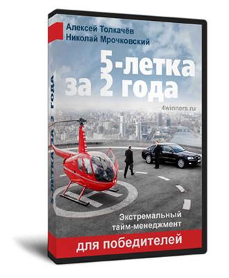 Тренинг «5-летка за 2 года!» скачать бесплатно торрент - Николай Мрочковский и Алексей Толкачев