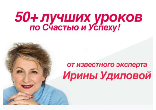 50 лучших уроков по счастью и успеху от Ирины Удиловой скачать бесплатно торрент