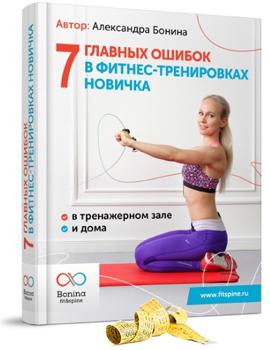 книга 7 главных ошибок в фитнес тренировках новичка скачать бесплатно торрент