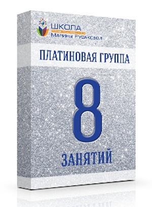 8 занятий платиновой группы Марины Русаковой за 0 рублей