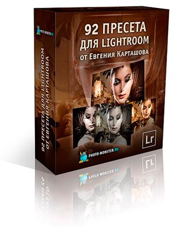 92 пресета для Lightroom от Евгения Карташова скачать бесплатно торрент