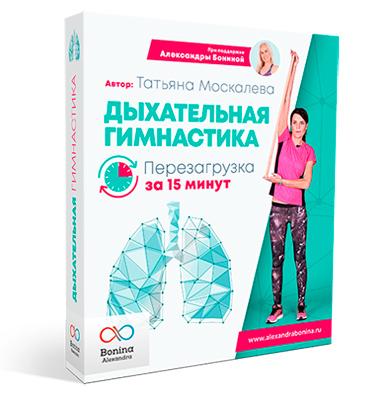 Видеокурс Дыхательная гимнастика с Татьяной Москалевой скачать бесплатно