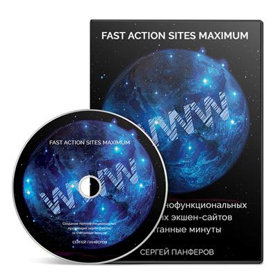 видеокурс FAST ACTION SITES MAXIMUM скачать бесплатно торрент