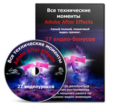 видеокурс «After Effects Technical Moments. Все технические моменты Adobe After Effects» скачать бесплатно торрент - Сергей Панферов