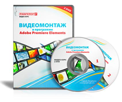 Видеокурс «Видеомонтаж в программе Adobe Premiere Elements» скачать бесплатно торрент - Сергей Панферов