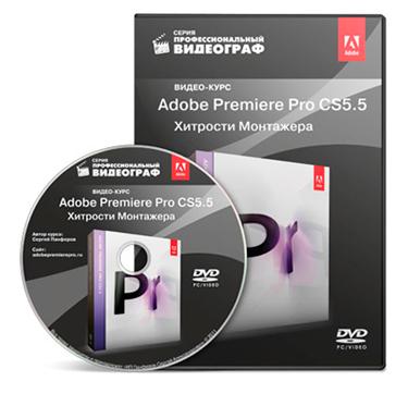 видеокурс «Adobe Premiere Pro CS5.5. Хитрости Монтажера» скачать бесплатно торрент - Сергей Панферов