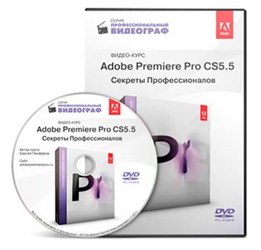 видеокурс «Adobe Premiere Pro CS5.5. Секреты Профессионалов» скачать бесплатно торрент - Сергей Панферов
