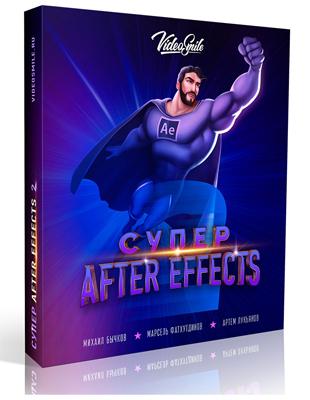 видеокурс Супер After Effects 2 скачать бесплатно торрент
