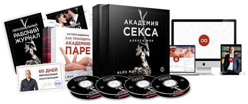 Новая Академия Секса Алекса Мэя для мужчин скачать бесплатно торрент