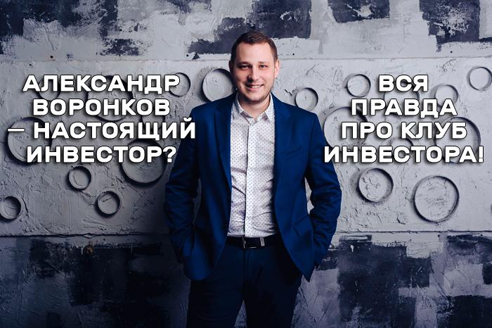 Александр Воронков — настоящий инвестор? Вся правда про клуб инвестора!