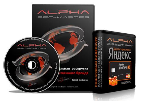 Видеокурс «ALPHA SEO MASTER» скачать бесплатно торрент - Тим Ворон