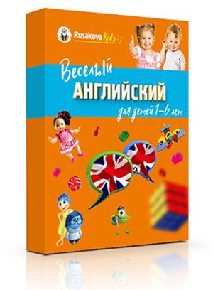 курс Весёлый английский для детей 1-6 лет