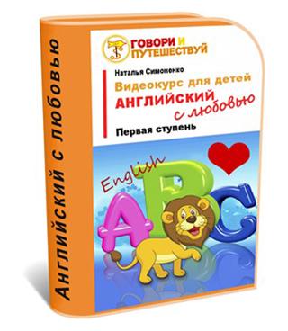 курс для детей Английский с любовью скачать бесплатно торрент