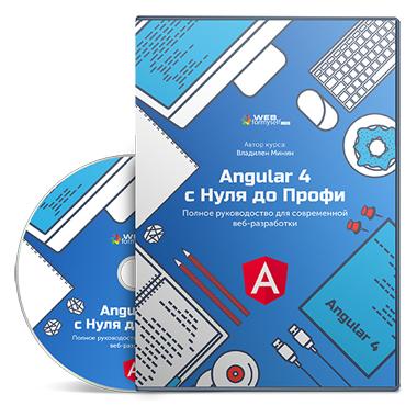 Видеокурс Angular 4 c Нуля до Профи скачать бесплатно торрент