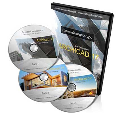 Видеокурс Все секреты ArchiCAD 17 скачать бесплатно торрент