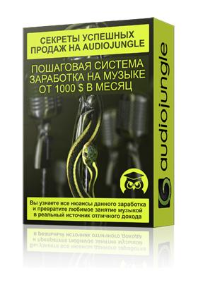 видеокурс Секреты успешных продаж на AudioJungle скачать бесплатно торрент