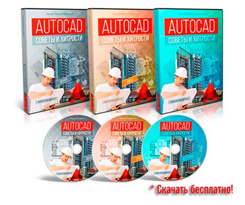 Видеокурс AutoCAD. Советы и хитрости скачать бесплатно торрент Алексей Меркулов