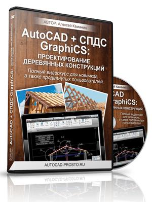видеокурс AutoCAD + СПДС GraphiCS — проектирование деревянных конструкций скачать бесплатно торрент