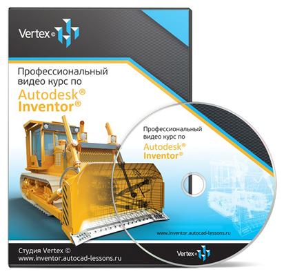 профессиональный видео курс по Autodesk Inventor скачать бесплатно торрент