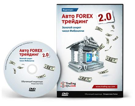 Видеокурс «Авто Forex Трейдинг 2.0» скачать бесплатно торрент - Владислав Гилка