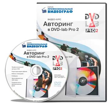 Видеокурс «Авторинг в DVD lab Pro 2» скачать бесплатно торрент - Сергей Панферов