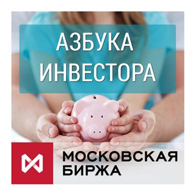 видеокурс Азбука инвестора скачать бесплатно торрент