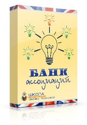 банк ассоциаций Марины Русаковой за 0 рублей