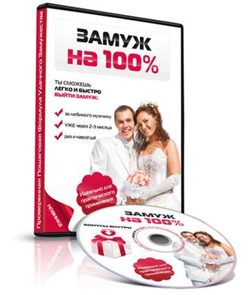 Видеокурс «Замуж на 100%!» скачать бесплатно торрент - Екатерина Бархатова