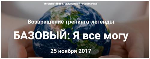 Базовый Альфа-тренинг Ирины Белозерской скачать бесплатно торрент