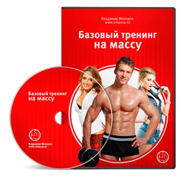 Видеокурс «Базовый тренинг на массу» скачать бесплатно торрент - Владимир Молодов