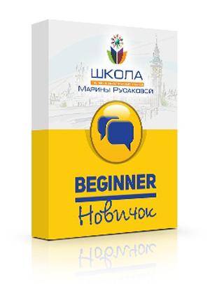 курс английского языка Beginner Новичок