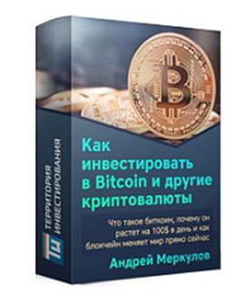 видеокурс Как инвестировать в Bitcoin и другие криптовалюты скачать бесплатно торрент