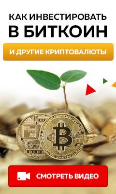 Как заработать на Биткоине и др. криптовалютах - СМОТРЕТЬ БЕСПЛАТНО!