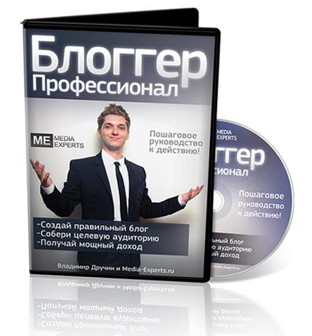 Видеокурс «Блоггер-Профессионал» скачать бесплатно торрент - Владимир Дручин