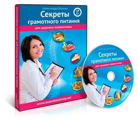 Семинар Секреты грамотного питания для здоровья позвоночника скачать бесплатно торрент