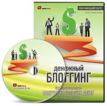Скачать видеокурс «Денежный блоггинг» бесплатно торрент - Роман Кожин