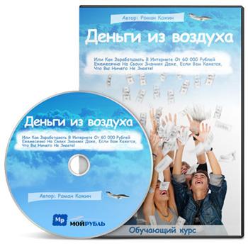 Видеокурс «Деньги из воздуха» скачать бесплатно торрент - Роман Кожин