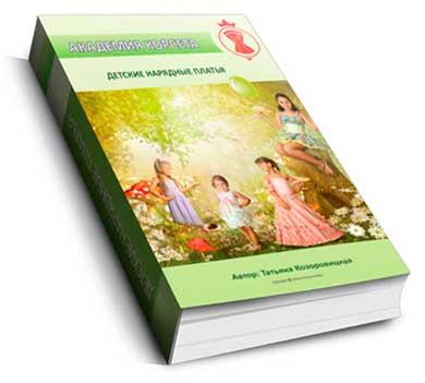 Электронная книга Детские нарядные платья скачать бесплатно торрент
