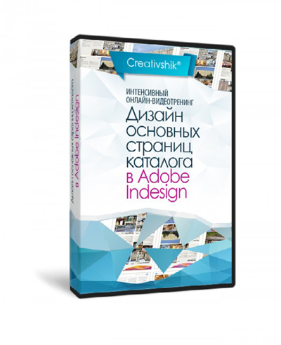 видеокурс Дизайн основных страниц каталога в Adobe Indesign скачать бесплатно торрент