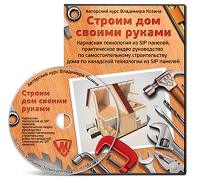 Видеокурс «Строим дом своими руками» скачать бесплатно торрент - Владимир Козин
