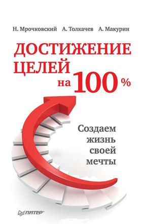 книга Достижение целей на 100%. Создаем жизнь своей мечты скачать бесплатно торрент