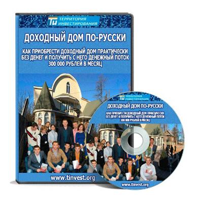 тренинг Доходный дом по-русски скачать бесплатно торрент