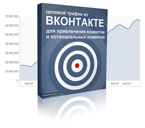 Видео-тренинг Клиенты из ВКонтакте скачать бесплатно торрент